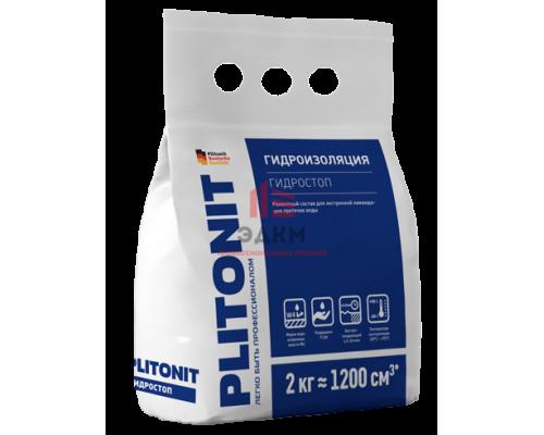 PLITONIT ГидроСтоп быстротвердеющая смесь для ликвидации протечек 2кг