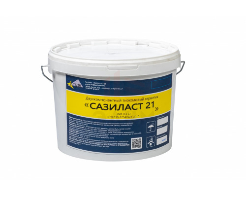 Герметик Сазиласт 21 двухкомпонентный безусадочный отверждающийся 15,4 кг