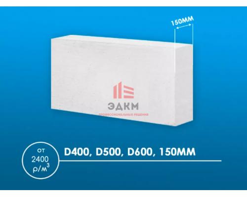 Газосиликатный стеновой блок 150 мм