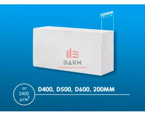 Газосиликатный стеновой блок 200 мм
